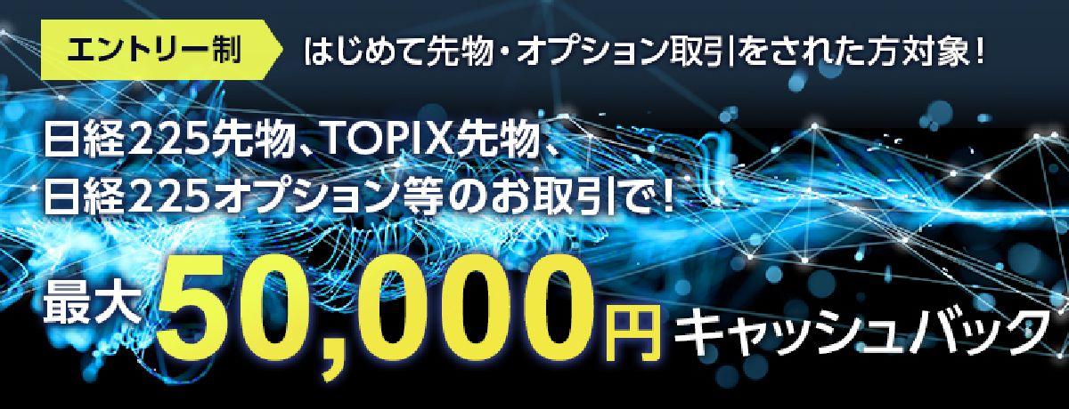 最大5万円キャッシュバック!先物・オプションデビューキャンペーン