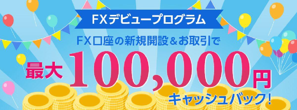 最大10万円キャッシュバック!FXデビュープログラム