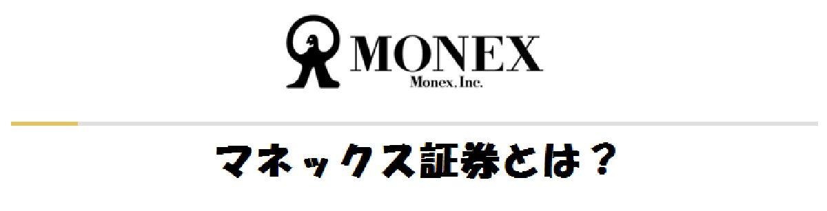 マネックス証券とは?
