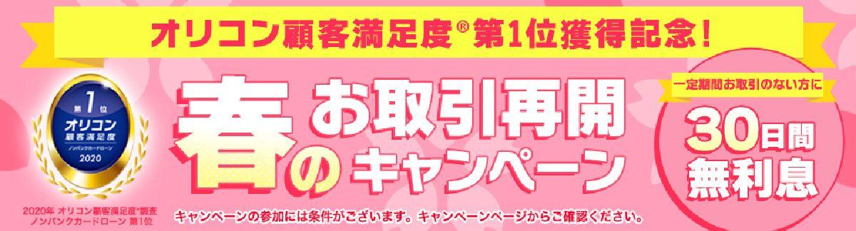 プロミスなら、初めての方なら最大30日間利息0円!