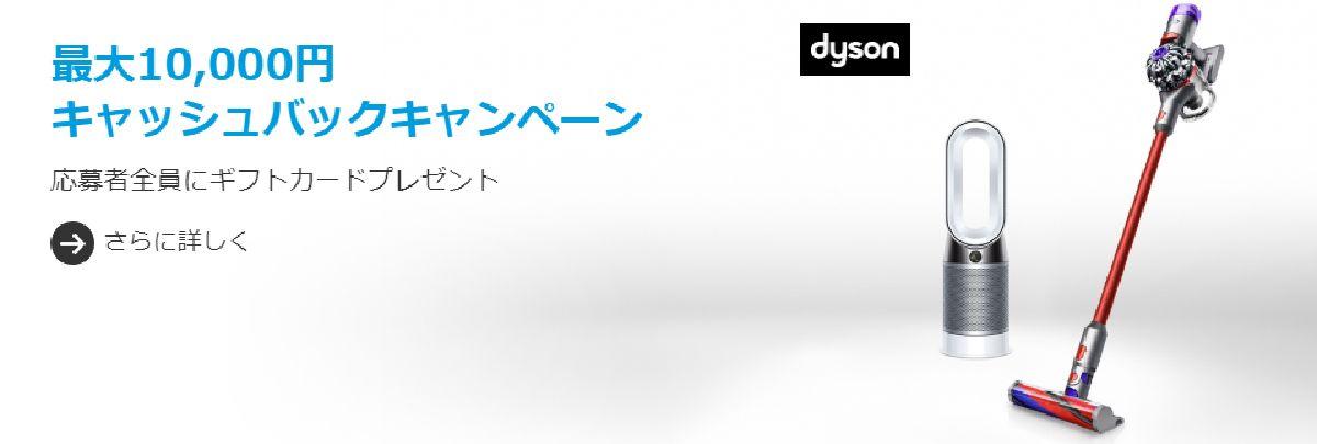 ダイソン(dyson)のキャンペーン