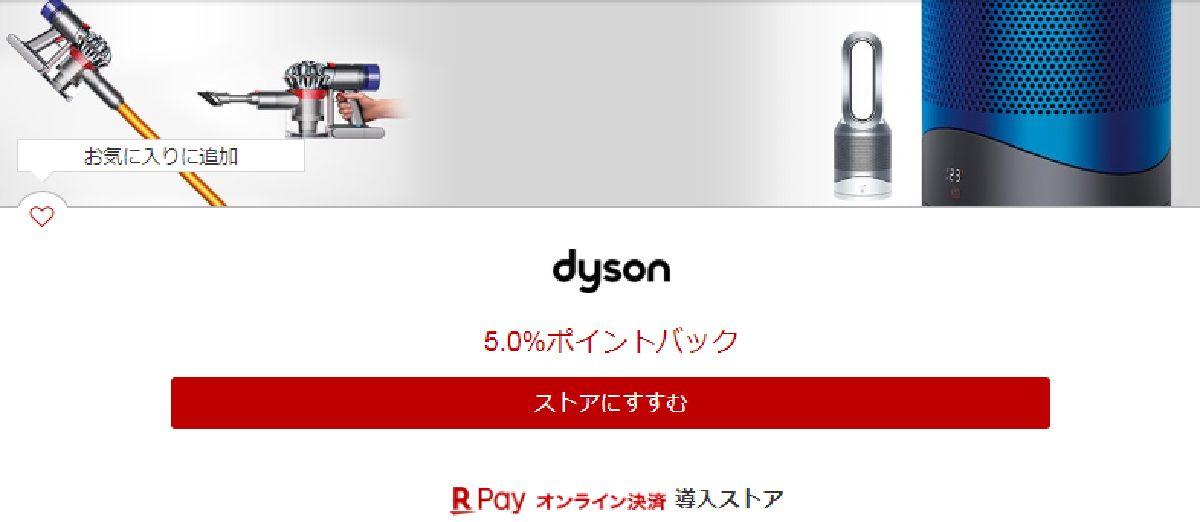 ダイソン(dyson)は、楽天のポイントサイト「楽天リーベイツ」利用で、楽天ポイントが貯まる!