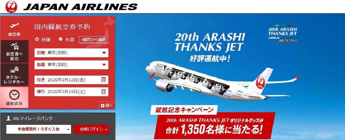 JALに安く乗る方法を紹介!ソラハピなら株主優待価格で乗れる!