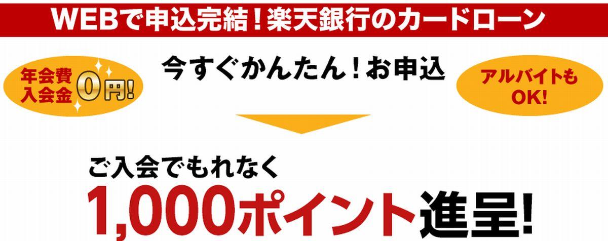楽天銀行のキャッシングはポイントサイト経由がおすすめ!
