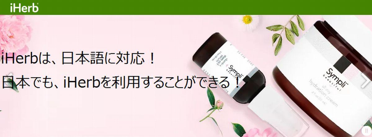 アイハーブ(iHerb)は、海外の通販サイトだけど日本語にも対応!