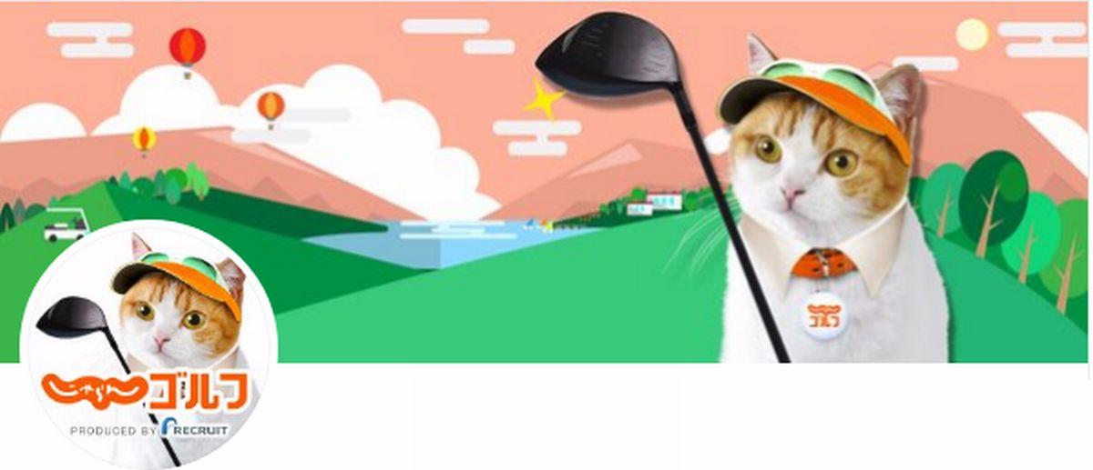 じゃらんゴルフの予約はポイントサイト経由がおすすめ!