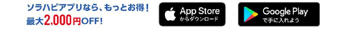 ソラハピは、アプリ利用で2,000円お得に!
