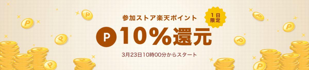 【楽天Rebates】1日限定!対象ストアで一律10%ポイントアップキャンペーン開催!(3/23限定)