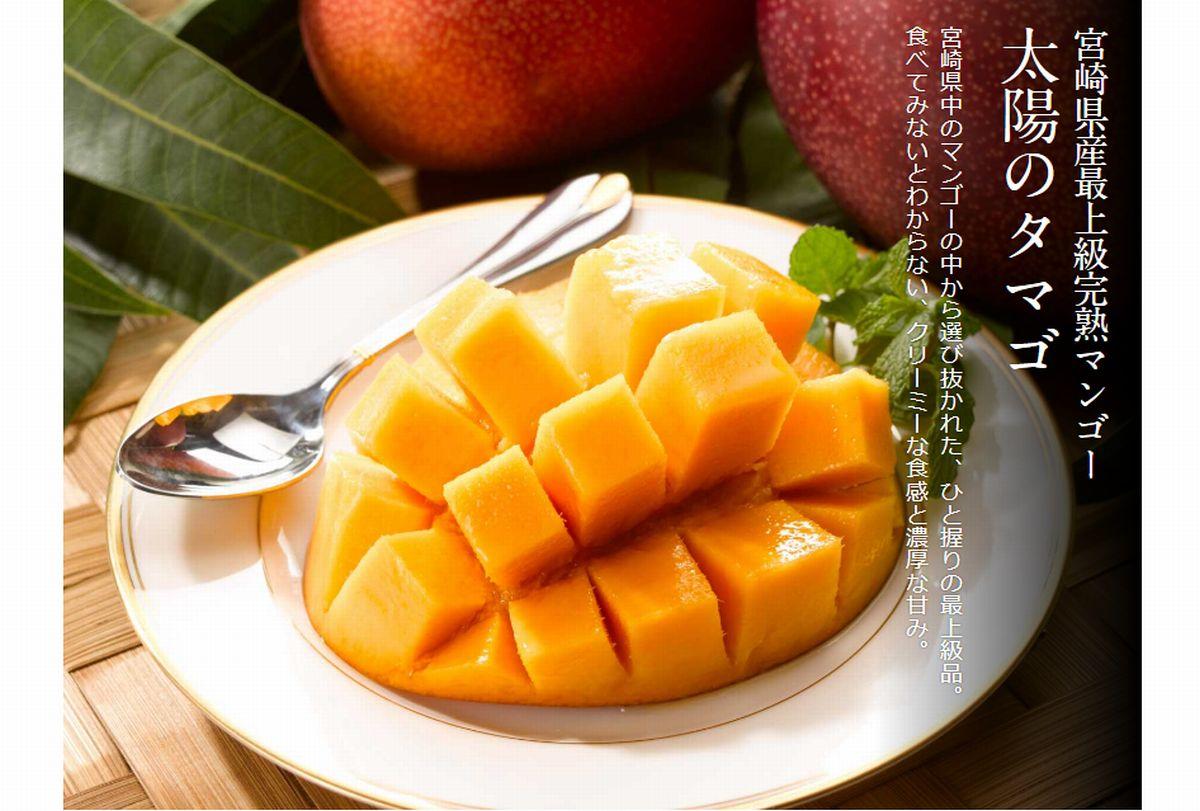宮崎県産マンゴー太陽のタマゴとは?