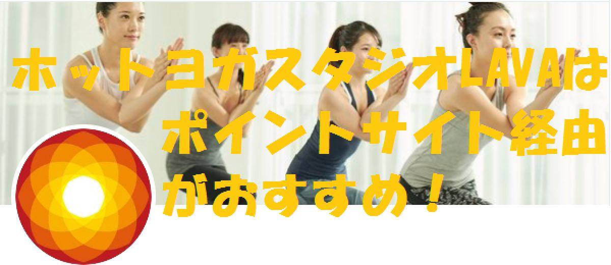 ホットヨガLAVA/ポイントサイト経由