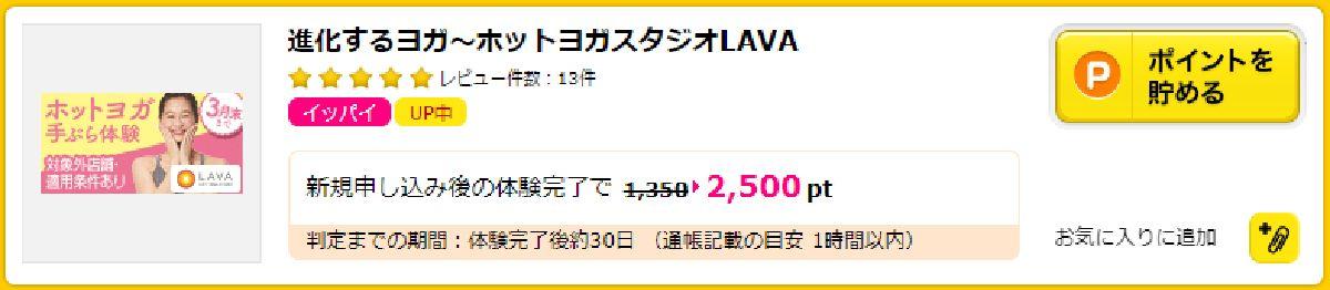 ホットヨガスタジオLAVAはポイントサイト「ハピタス」経由がおすすめ!