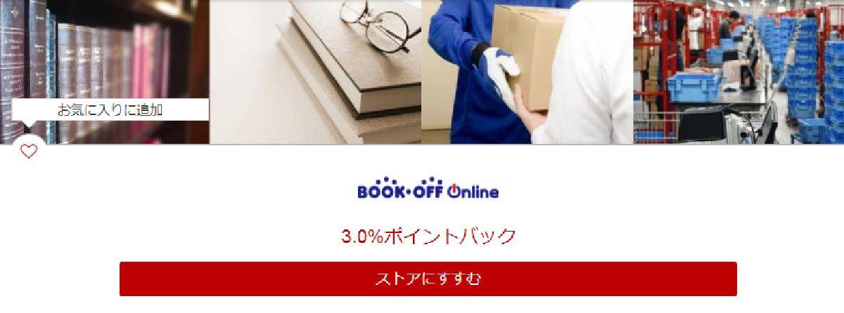 ブックオフは、楽天のポイントサイト「楽天リーベイツ」利用で楽天ポイントが貯まる!