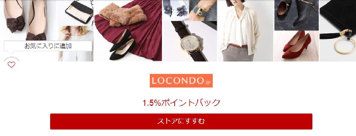 「ロコンド(LOCONDO)」はポイントサイトが利用可能!ポイントサイト経由で「ロコンド(LOCONDO)」を利用しよう!