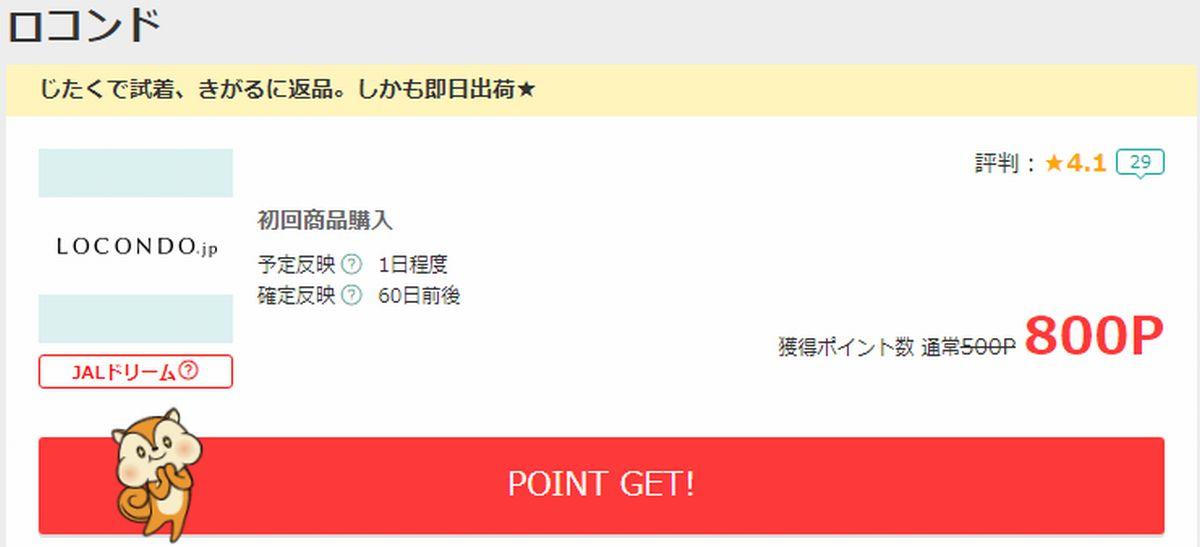 5,000円以上のお買い物なら700万人利用のポイントサイト「モッピー」がおすすめ!
