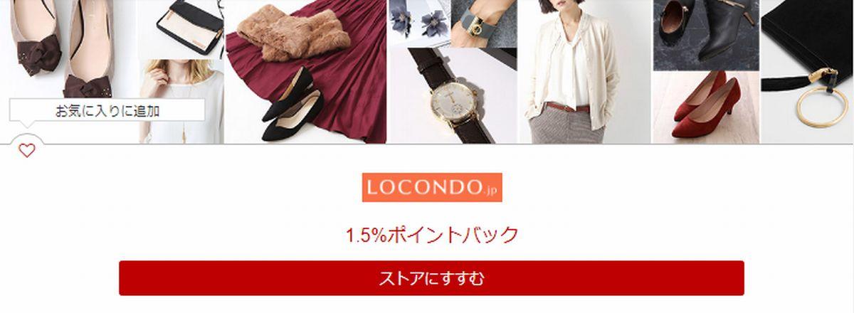 5,000円以下のお買い物なら、楽天のポイントサイト「楽天リーベイツ」利用で楽天ポイントが貯まる!