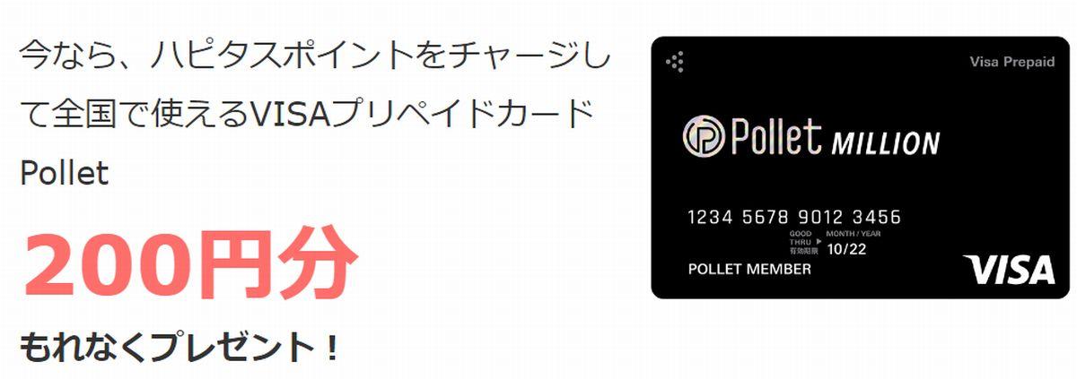 ハピタスで全員もらえる200円相当プレゼントキャンペーンも実施!