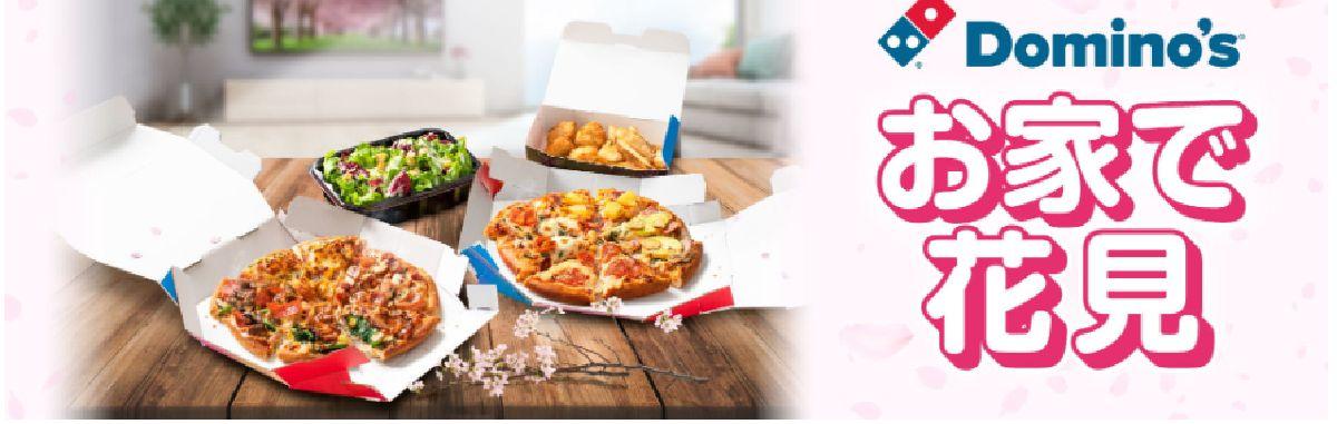 【デリバリーでも2枚目無料】ドミノピザでお家で花見キャンペーン開催中!