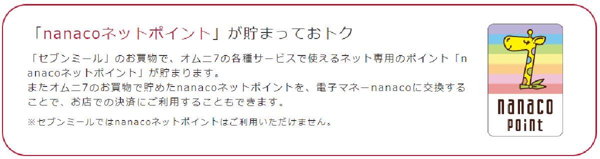 セブンミールは「nanacoネットポイント」が貯まっておトク