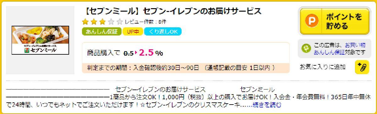 セブンミールは、ポイントサイト経由の利用でお買い物額の2.5%がnanacoとは別に貯まる!