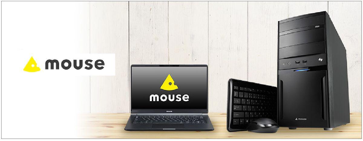 マウスコンピューターとは?