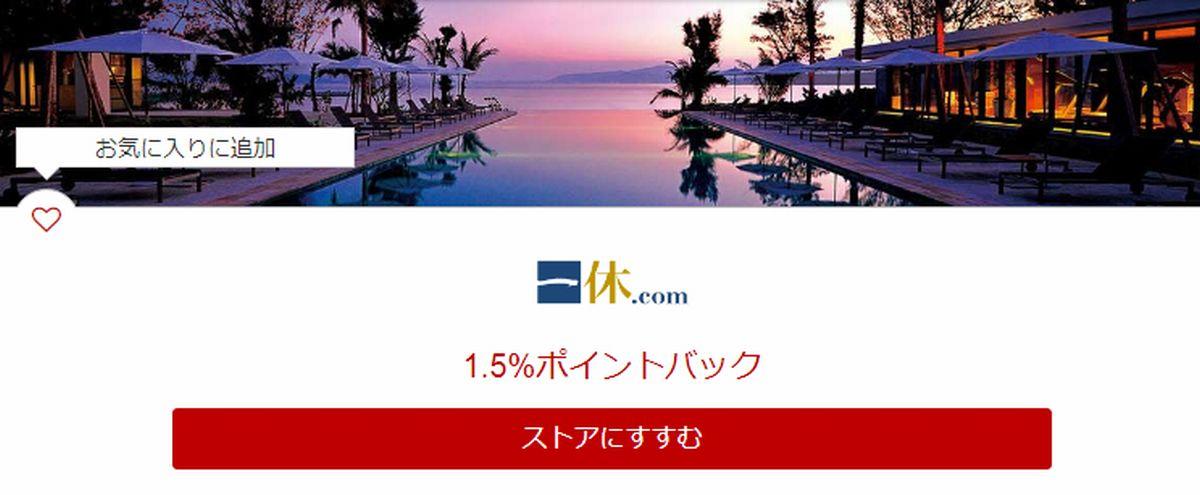 一休.comのギフトは、楽天のポイントサイト「楽天リーベイツ」経由の購入で楽天ポイントが貯まる!
