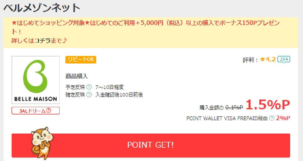 ベルメゾン(千趣会)のカタログギフトのお買い物は、ポイントサイト経由の購入がおすすめ!