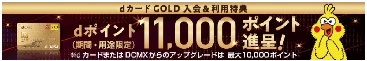 dカードゴールドのキャンペーン