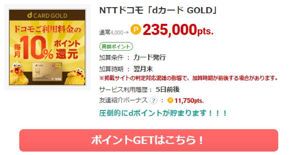 dカードゴールドは、ポイントサイトを経由して発行すると23,500円相当貰える!