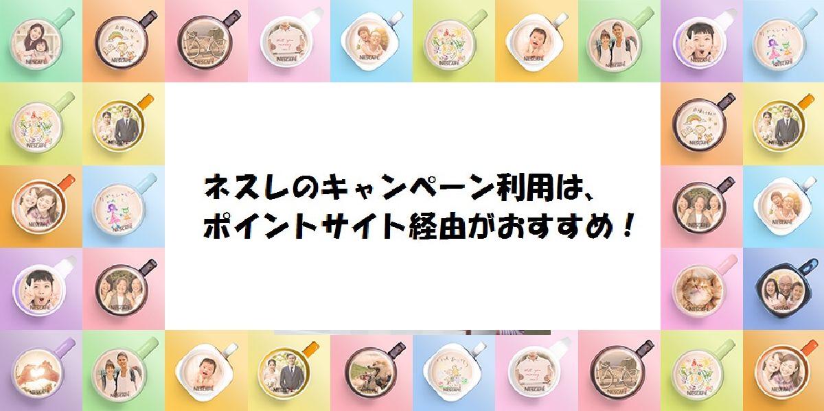 【15,000円還元】ネスレのキャンペーン利用はポイントサイト経由がおすすめ!