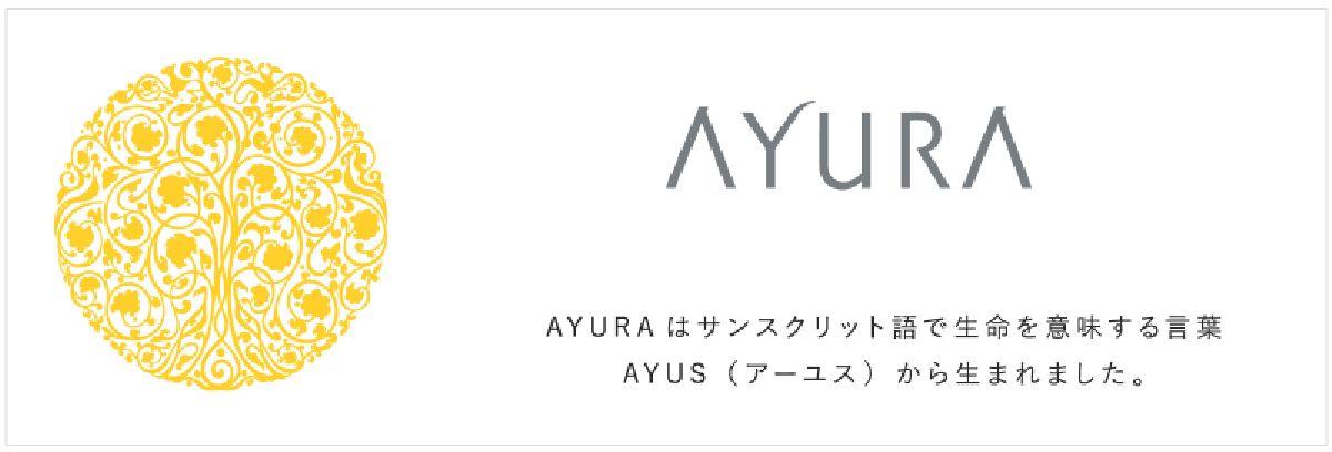 AYURA(アユーラ)とは?