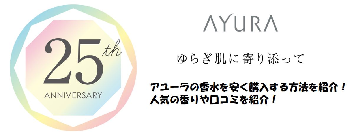 アユーラの香水を安く購入する方法を紹介!人気の香りや口コミを紹介!