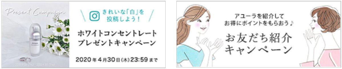 AYURA(アユーラ)のキャンペーン
