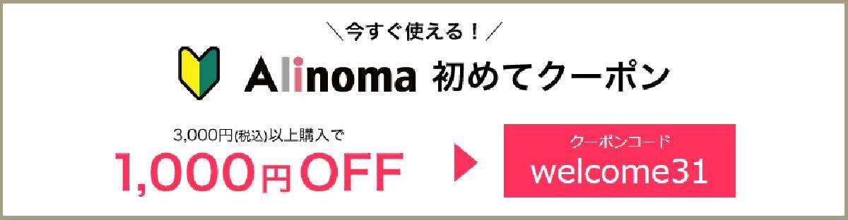 Alinoma(アリノマ)のクーポン