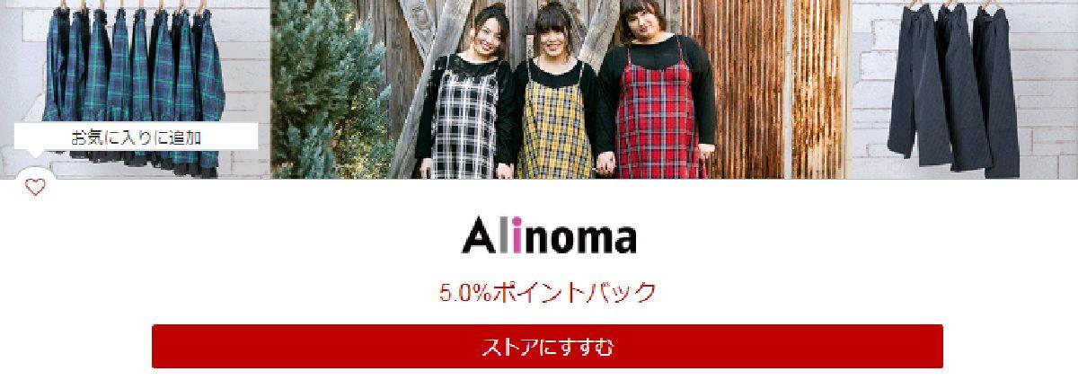 Alinoma(アリノマ)は、楽天のポイントサイト「楽天リーベイツ」経由の利用で楽天ポイントが貯まる!