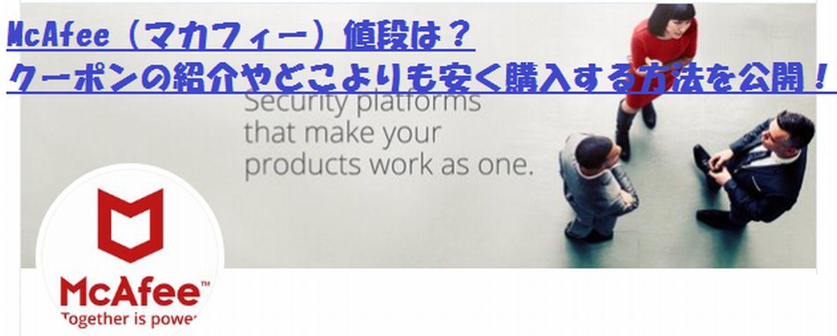 McAfee(マカフィー)値段は?クーポンの紹介やどこよりも安く購入する方法を公開!