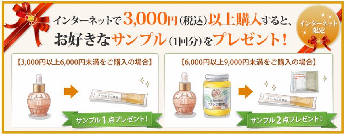 山田養蜂場の無料お試しキャンペーン