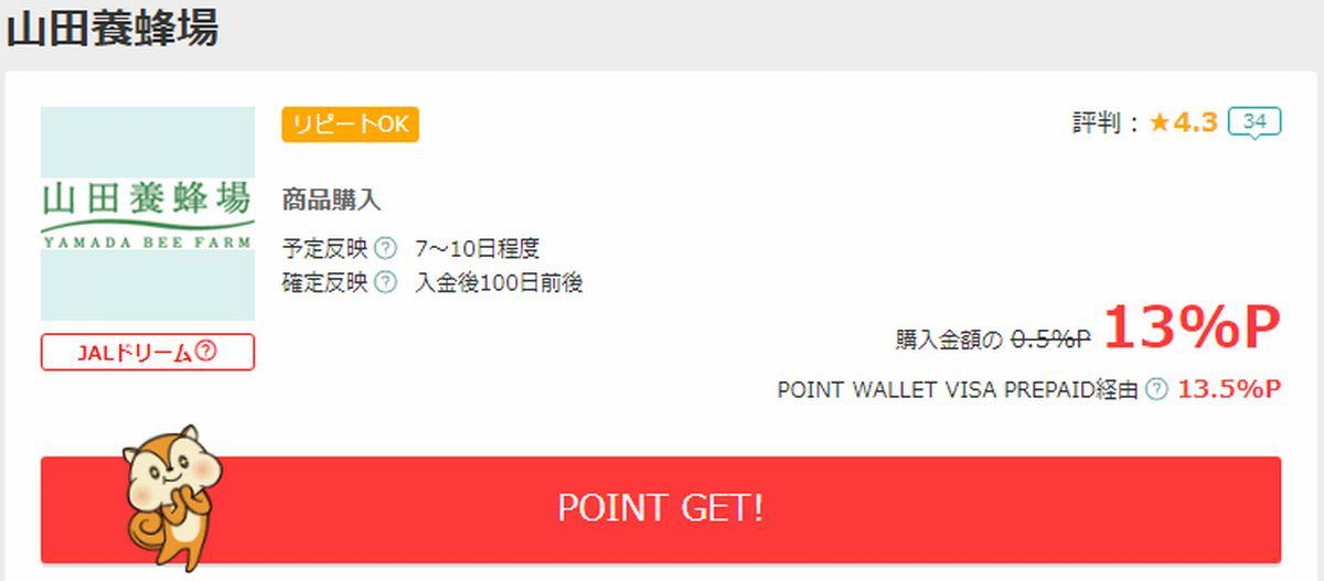 山田養蜂場の通販は、ポイントサイト経由の購入がおすすめ!
