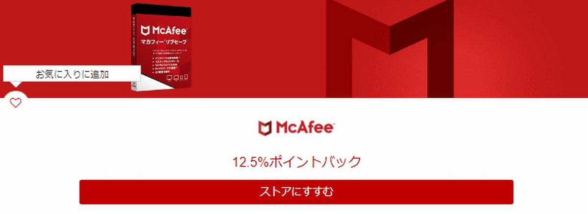 McAfee(マカフィー)は、楽天のポイントサイト「楽天リーベイツ」経由の利用で実質12.5%割引で購入することができる!