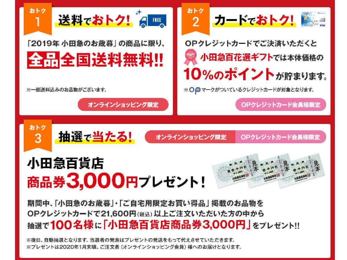 小田急オンラインショッピングは、早期割引・購入特典を利用すると10%ポイント還元!送料無料!