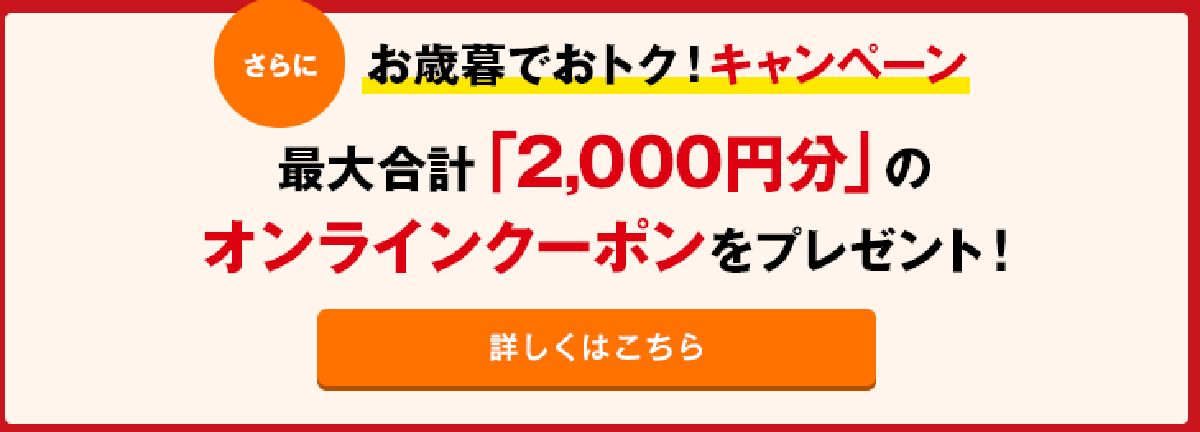 【最大2,000円相当】小田急オンラインショッピングは、お歳暮の期間中クーポンが配信される!