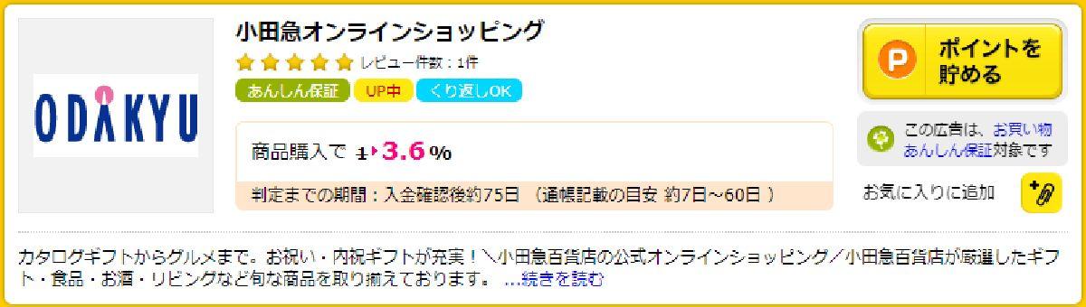 小田急オンラインショッピングは、ポイントサイト「ハピタス」経由で利用すると、3.6%ポイント還元!