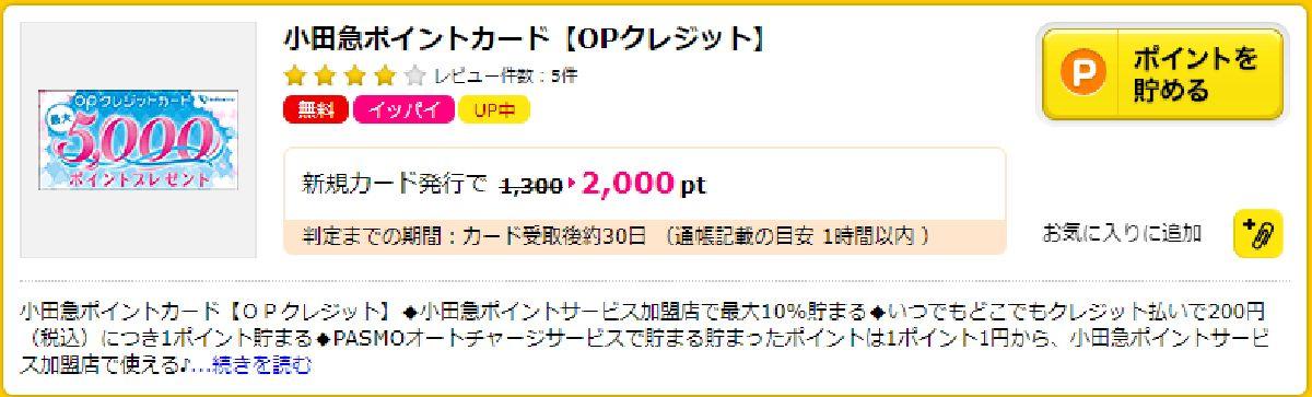 小田急のクレジットカード「OPクレジットカード」の発行は、ポイントサイト経由がおすすめ!