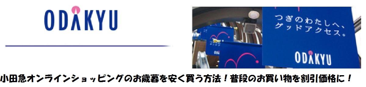 小田急オンラインショッピングのお歳暮を安く買う方法!普段のお買い物を割引価格に!