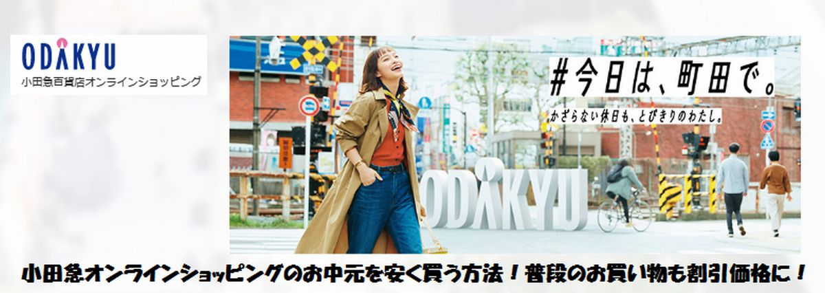 小田急オンラインショッピングのお中元を安く買う方法!普段のお買い物も割引価格に!