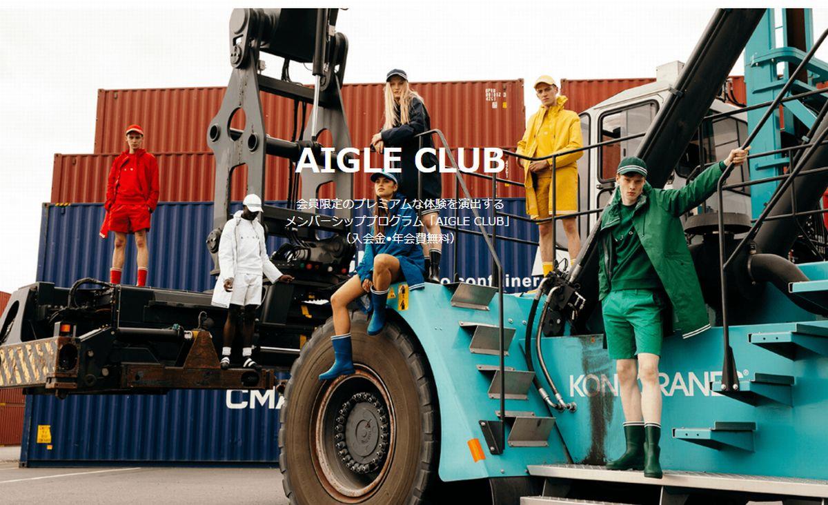 エーグルクラブ(AIGLE CLUB)とは?会員特典やお得なポイントプログラムについて紹介!