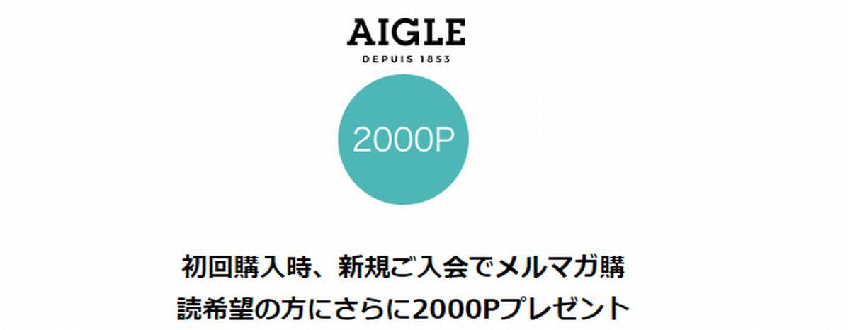 AIGLE CLUB(エーグルクラブ)のメルマガ登録