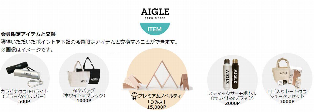AIGLE CLUB(エーグルクラブ)で貯めたポイントは、限定アイテムに交換できる!