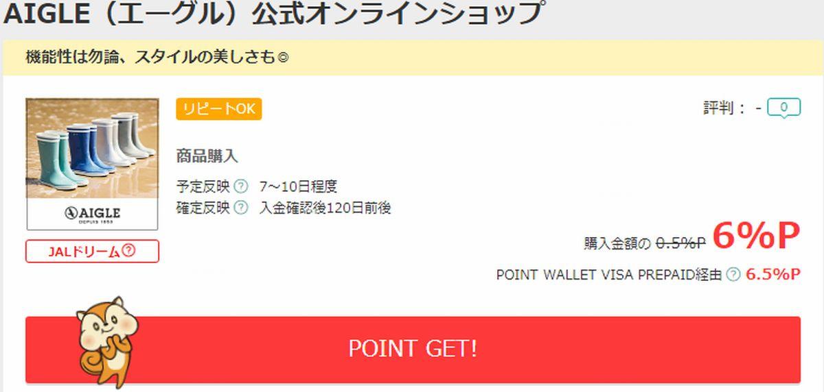 AIGLE(エーグル)は、ポイントサイトを経由して、お買い物をするとポイントがダブルで貯まる!