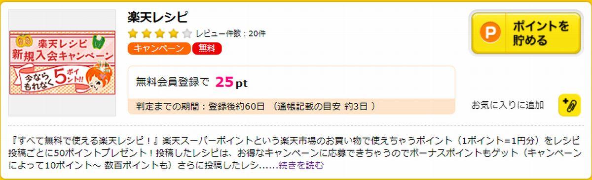 楽天レシピの会員登録はポイントサイト「ハピタス」経由がおすすめ!