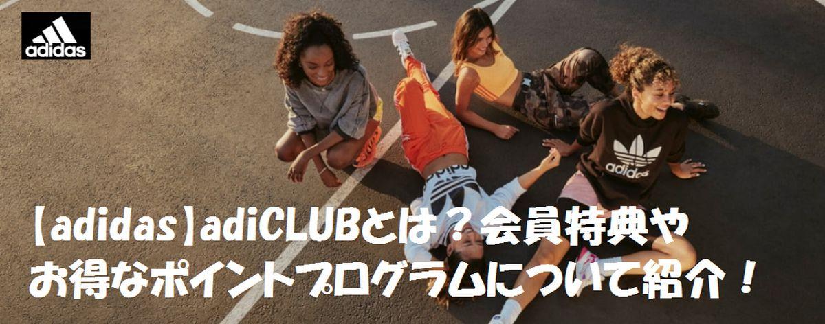 【adidas】adiCLUBとは?会員特典やお得なポイントプログラムについて紹介!